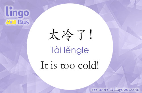 It is too cold-太冷了