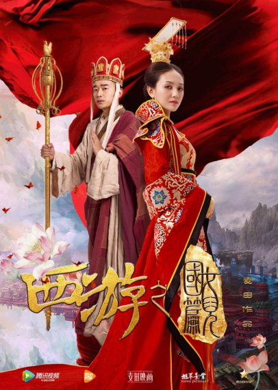 Journey to the West 'Kingdom of Females'